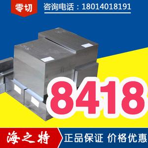 h13模具钢价格_8418模具钢价格 8418钢材和h13的区别 8418钢材 8418模具钢化学成分 热 ...