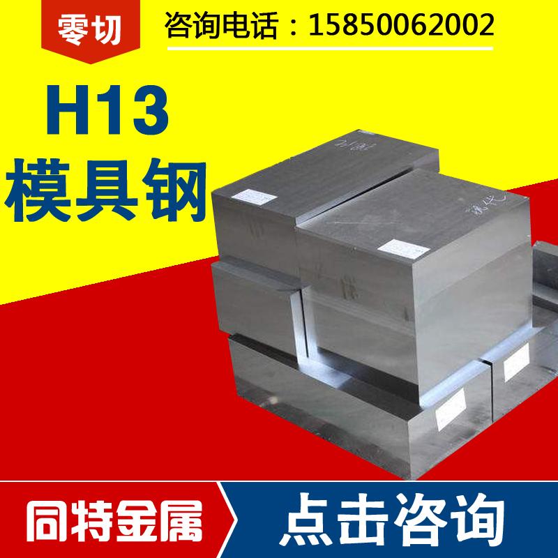 h13模具钢价格_H13模具钢 H13钢 H13价格 H13热处理 H13是什么材料材质特性硬度 H13 ...